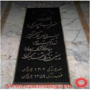 عکس سنگ قبر سهراب سپهری در مشهد اردهال
