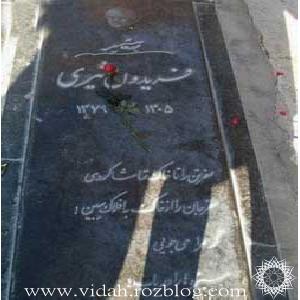 عکس سنگ قبر فریدون مشیری